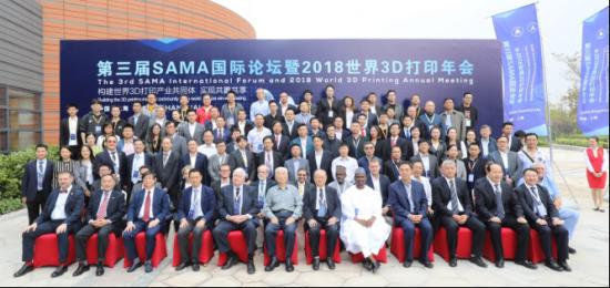 第三届SAMA国际论坛在上海临港地区滴水湖畔盛大开幕