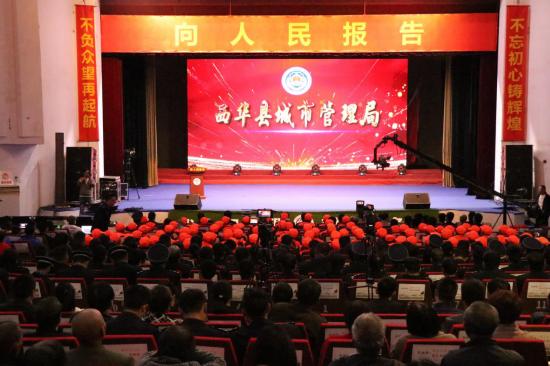 西华县城市管理局召开向人民报告大会 推进城市管理工作高质量发展