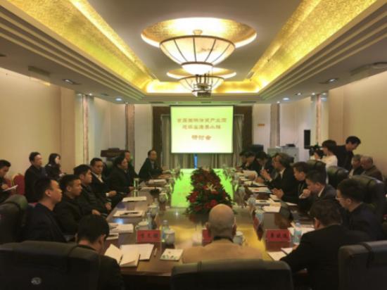 首届国际汝瓷产业园廷怀汝瓷康养小镇研讨会在河南汝州市举行