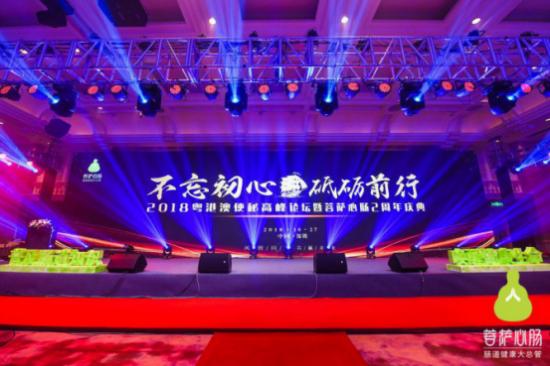 2018粤港澳便秘高峰论坛暨菩萨心肠2周年庆典圆满成功