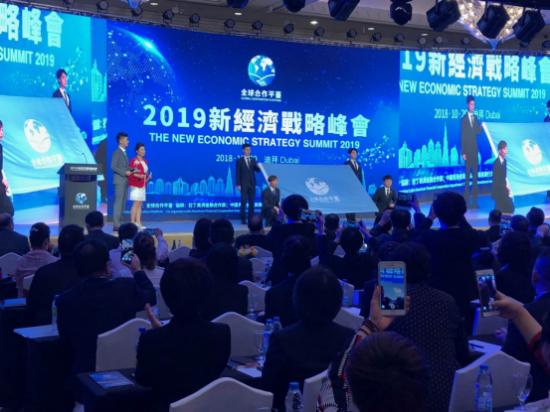 2019经济峰会_2019新经济战略峰会