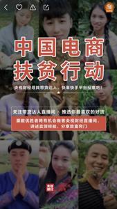 """央视财经发起""""中国电商扶贫行动"""" 在快手寻找""""带货达人"""""""
