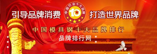 """""""2018年度中国模具钢十大品牌总评榜""""荣耀揭晓"""