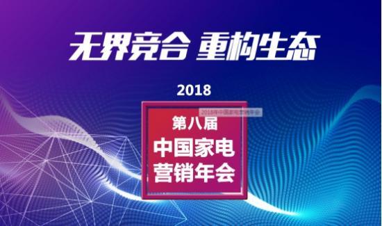 2018年中国家电营销年会解析实体商家打造共享门店如何落地成功新零售
