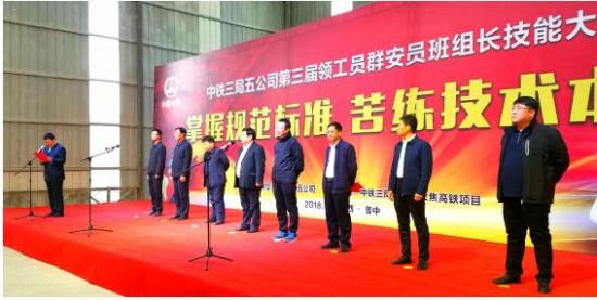 中鐵三局五公司舉辦領工員群安員班組長技能大賽