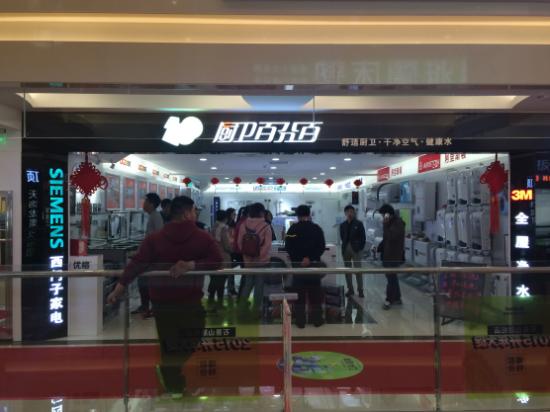 2018年中国家电营销年会,解析实体商家打造共享门店如何落地成功新零售!