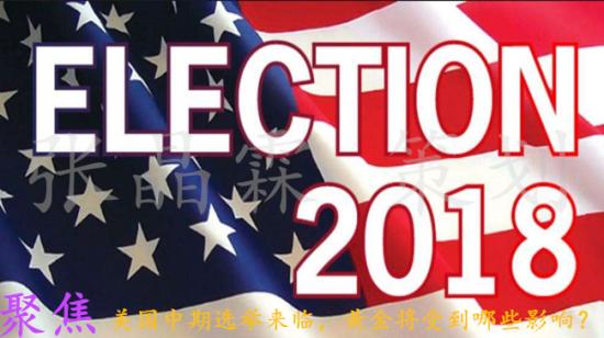 张晶霖:11.4美国中期选举伦敦金会涨吗?下周一黄金行情走势预测