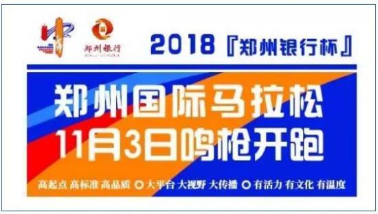 中意你我他——郑州银行陪您共度马拉松狂欢盛事
