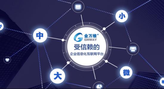 """金万维愿景升级:""""成为受信赖的企业信息化互联网平台"""""""