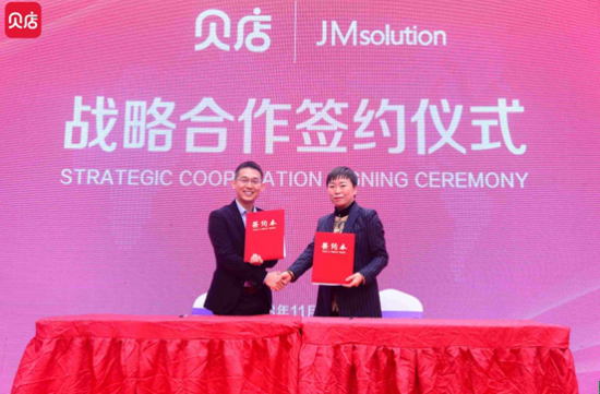 贝店开启国际化之路 与韩国护肤品牌JMsolution达成战略合作