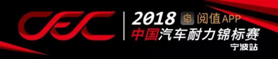 聲威天下 CEC中國汽車耐力錦標賽年度晚宴隆重舉行