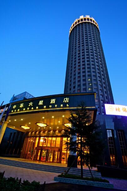 极致享受 高端商旅之选:中乐六星酒店!