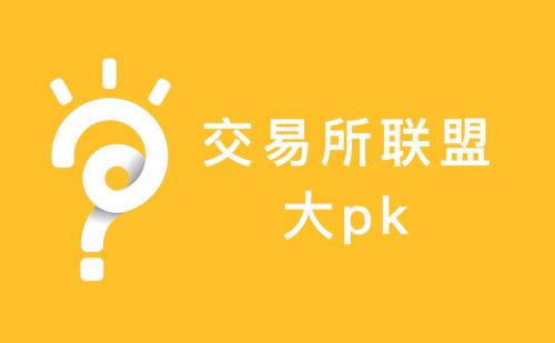 Hubi、火币、币安、OKEx交易所联盟哪家强?