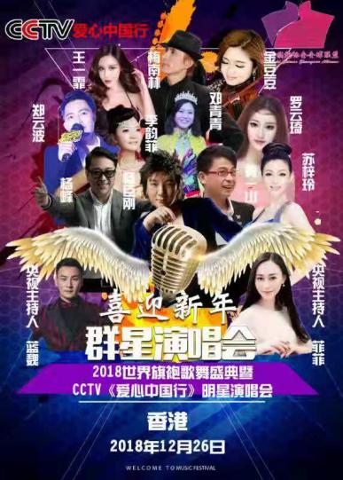 CCTV《爱心中国行》新年明星演唱会暨世界歌舞模特旗袍大赛