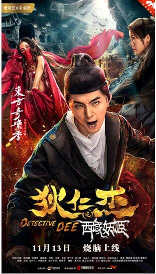 《狄仁杰之西域妖姬》11月13日爱奇艺上线 少年侦探实力化解大唐危机