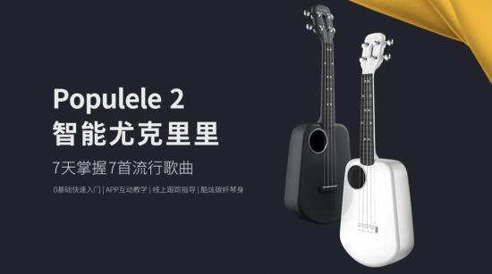 Populele2中关村发布!黑白简约双色可选,众筹399元