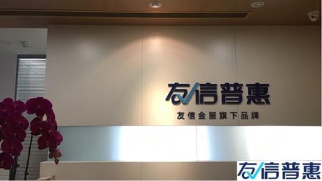 友信普惠大力提倡普惠金融 全面助力国家政策推进