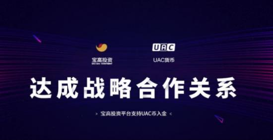 宝高投资UAC——异军突起的国际货币三方兑换平台