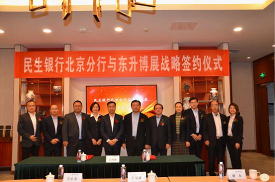 民生银行北京分行与东升博展签署战略合作协议