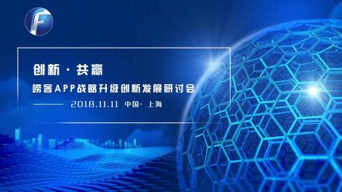 全球首个区块链APP应用系统