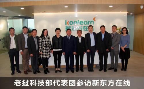 老挝科技部代表团参访新东方在线