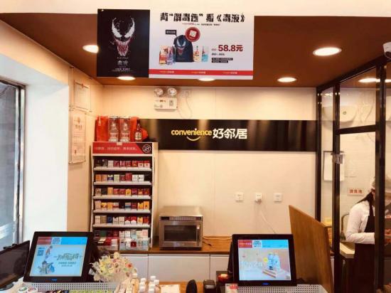 鲜生活联手好邻居成为漫威电影《毒液》北京便利店独家合作伙伴