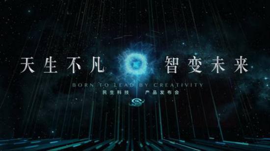 2018年11月9日产品发布会公众号/智变未来.jpeg