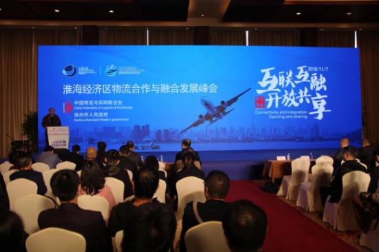 """淮海经济区物流合作与融合发展峰会"""""""