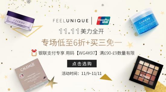 Feelunique双十一折扣全开,香港仓包税助力大促!
