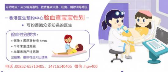 验胎儿性别到底是民间流传偏方准,还是香港验血性别准
