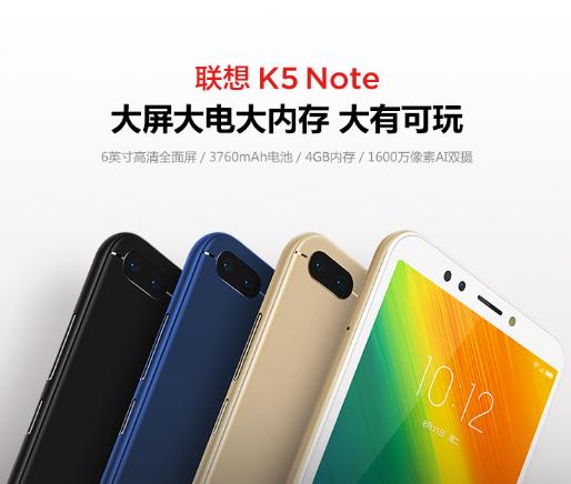 不可思议的最低价格 联想K5 Note双11打破价格底线