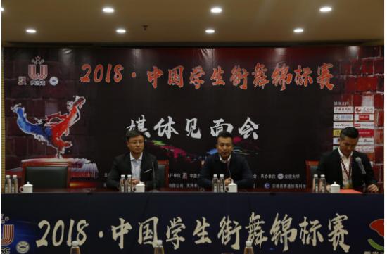 2018·中国学生街舞锦标赛于安徽大学开幕
