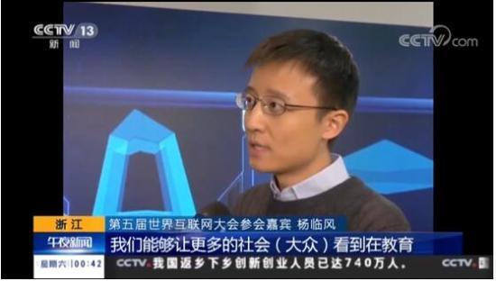 """洋葱数学杨临风受中央电视台专访,世界互联网大会谈教育创新"""""""