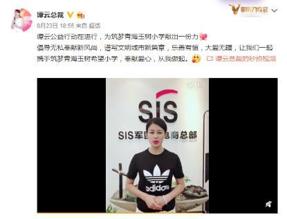 速简操盘手SIS军团谭云总裁筑梦青海希望小学献爱心