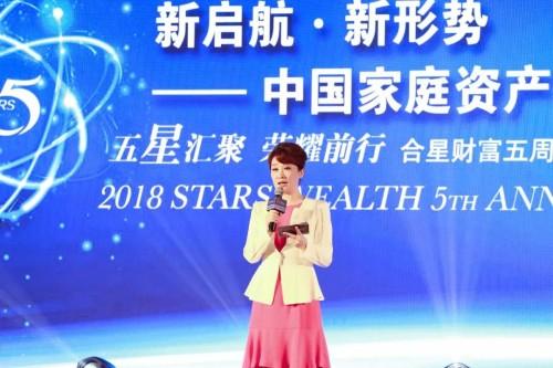 新启航·新形势,合星财富中国家庭资产配置高峰论坛圆满举办_上海合星财富资讯