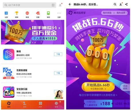 """应用宝""""寻找手速王"""" 参与团战赢iPhone XS大奖"""