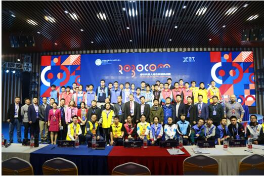 2018 RoboCom 城市联赛暨青少年科学素养评价体系论证会于11月中旬在杭州•萧山举行