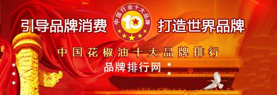 """""""2018年度中国花椒油十大品牌总评榜""""荣耀揭晓"""