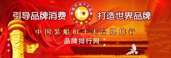 """""""2018年度中国装船机十大品牌总评榜""""荣耀揭晓"""