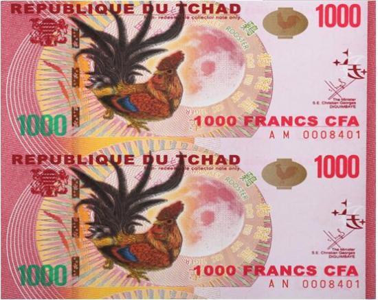 中非建交45周年两连体纪念钞,收藏的上佳选择