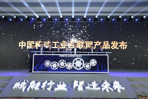 凝聚产业力量 赋能行业升级——中国移动重磅发布工业互联网系列产品