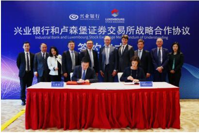 再迈国际化步伐 兴业银行与卢森堡证券交易所战略签约