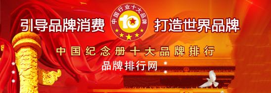 """""""2018年度中国纪念册十大品牌总评榜""""荣耀揭晓"""