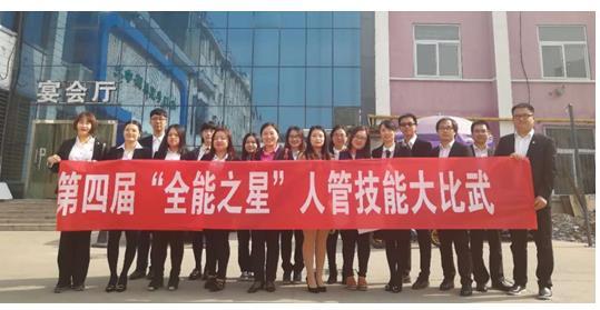 """华夏保险河南分公司举办第四届""""全能之星""""人管技能比武大会"""