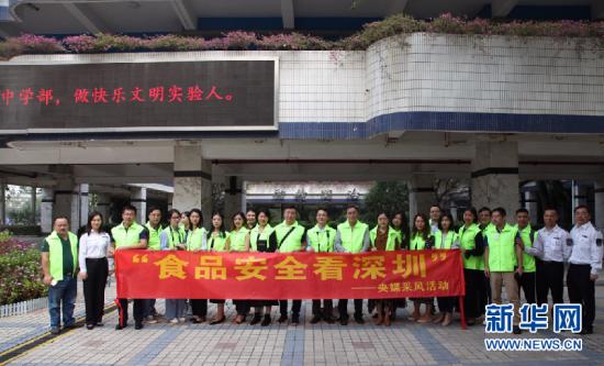 【食品安全看深圳】深圳:打造市民满意的食品安全城市
