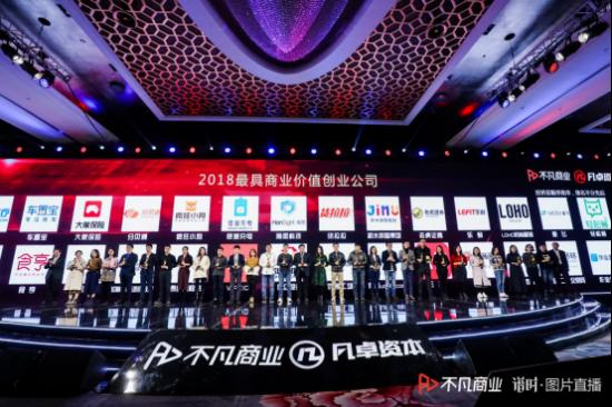 LOHO荣获2018不凡商业最具商业价值奖,新零售领先布局受行业肯定
