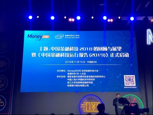 Money20/20首次落户中国 借贷宝愿深耕金融科技
