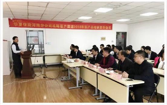 华夏保险河南分公司战略客户渠道召开2018新产品研讨会