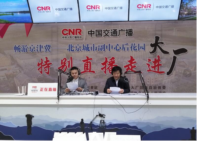 大厂县长刘宝旺做客央广 推广全域旅游