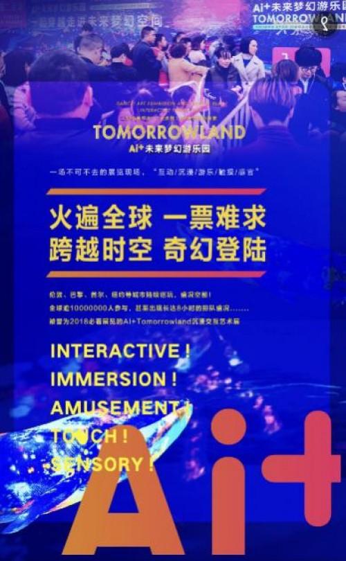 上海网红打卡地!风靡全球的Ai未来梦幻游乐园奇幻登陆!
